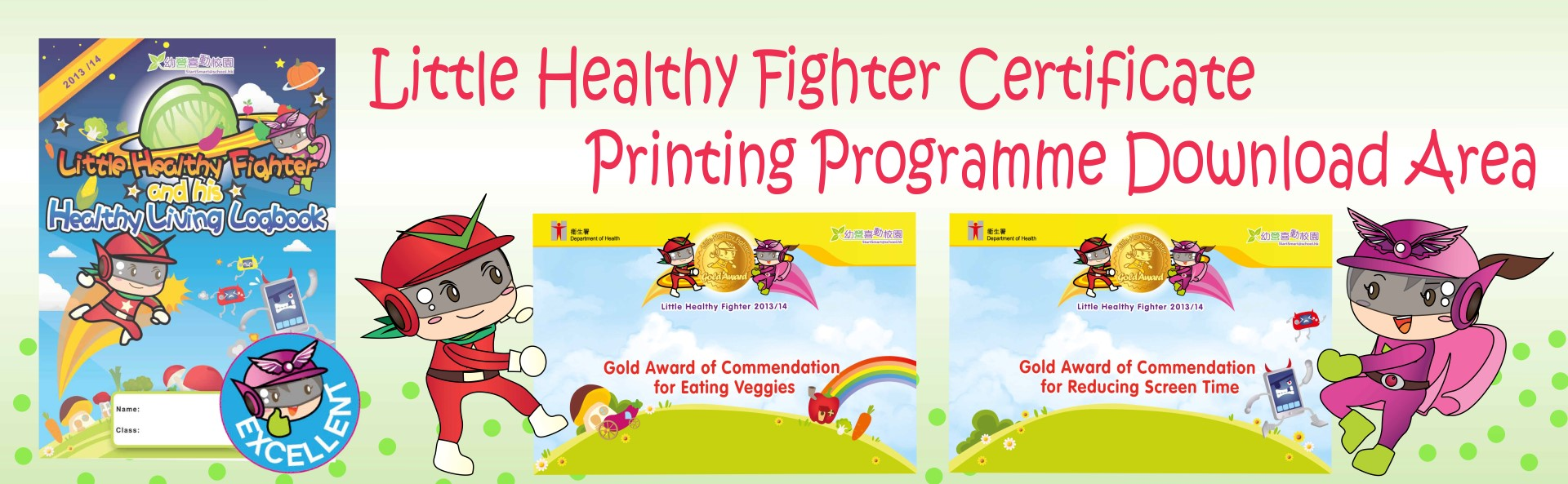 Little Healthy Fighter Certificate Printing Programme Download Area