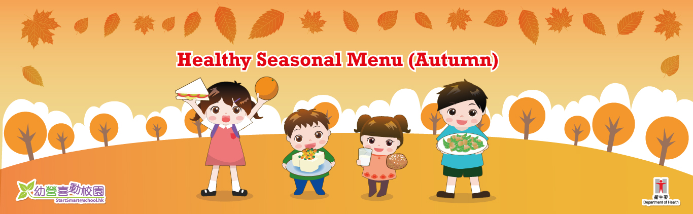 Healthly Seasonal Menu(Autumn)