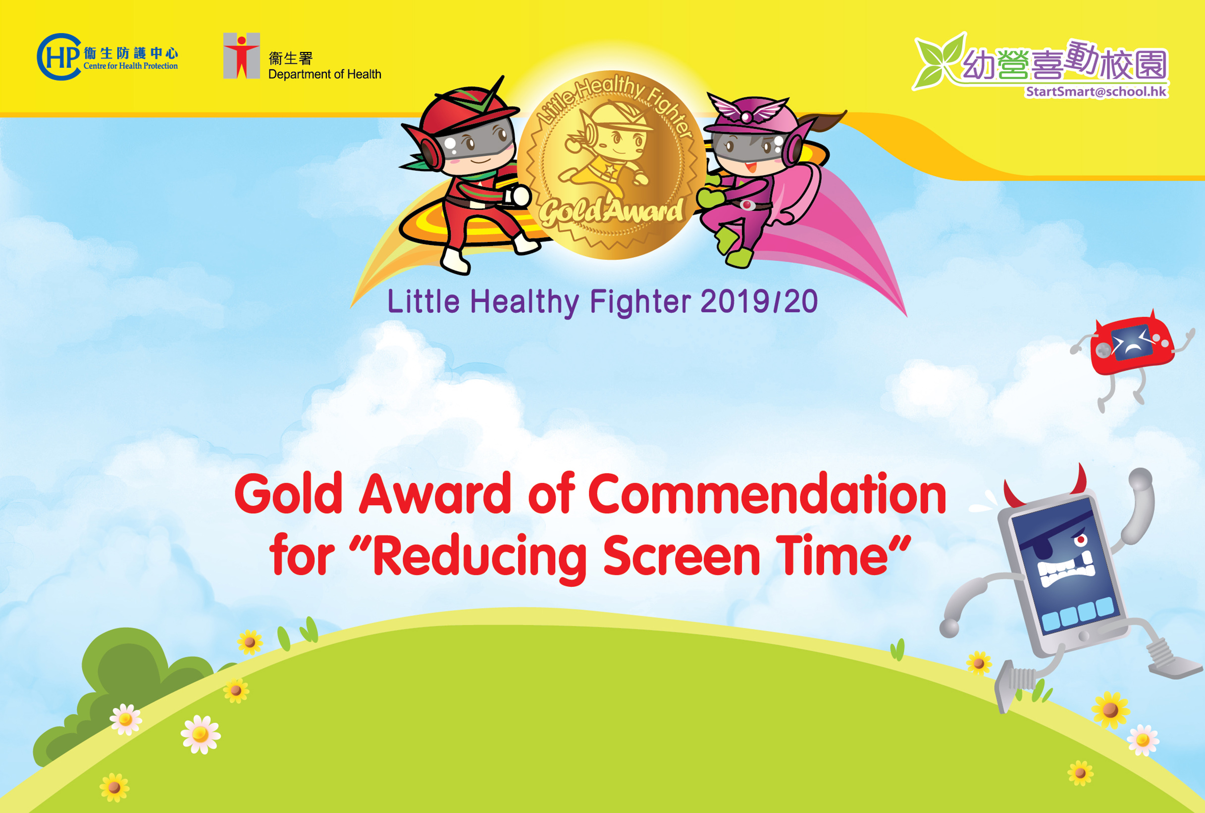 gold Award for Health and Vigour