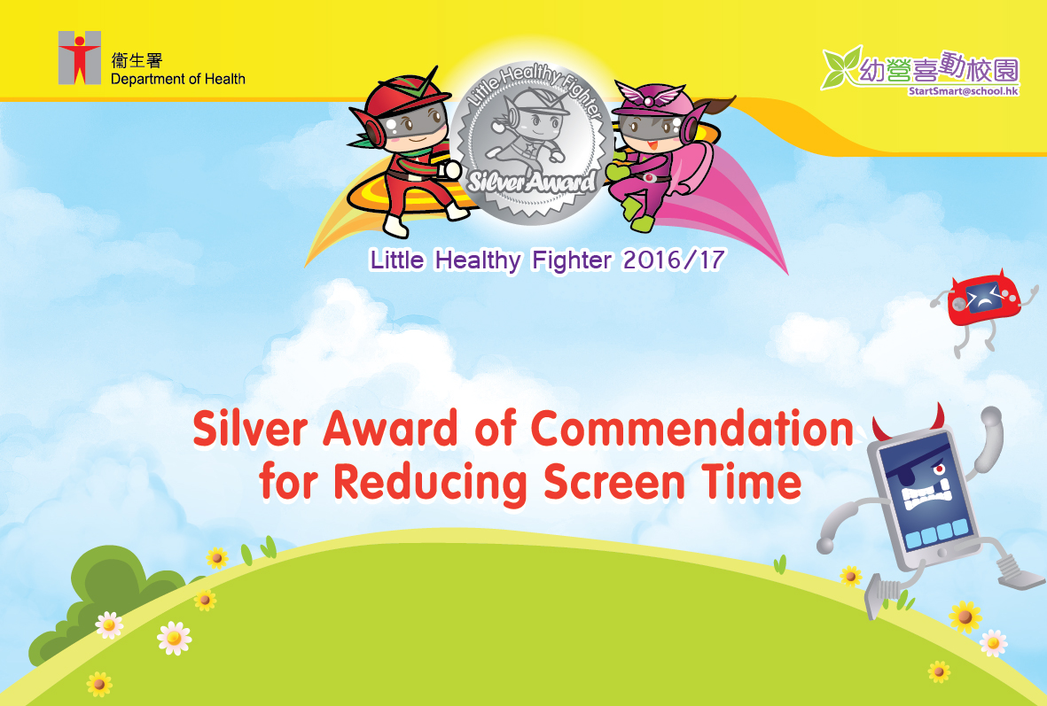 Silver Award of Commendation for Reducing Screen Time