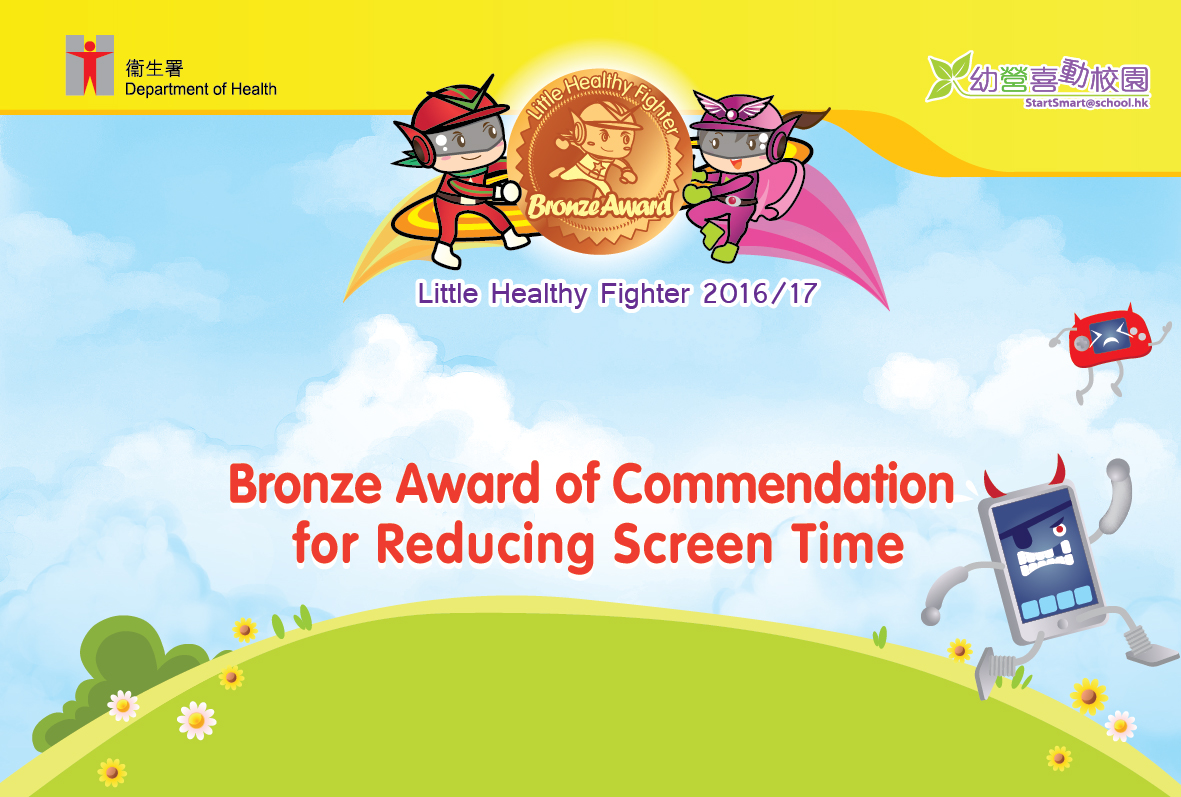 Bronze Award of Commendation for Reducing Screen Time