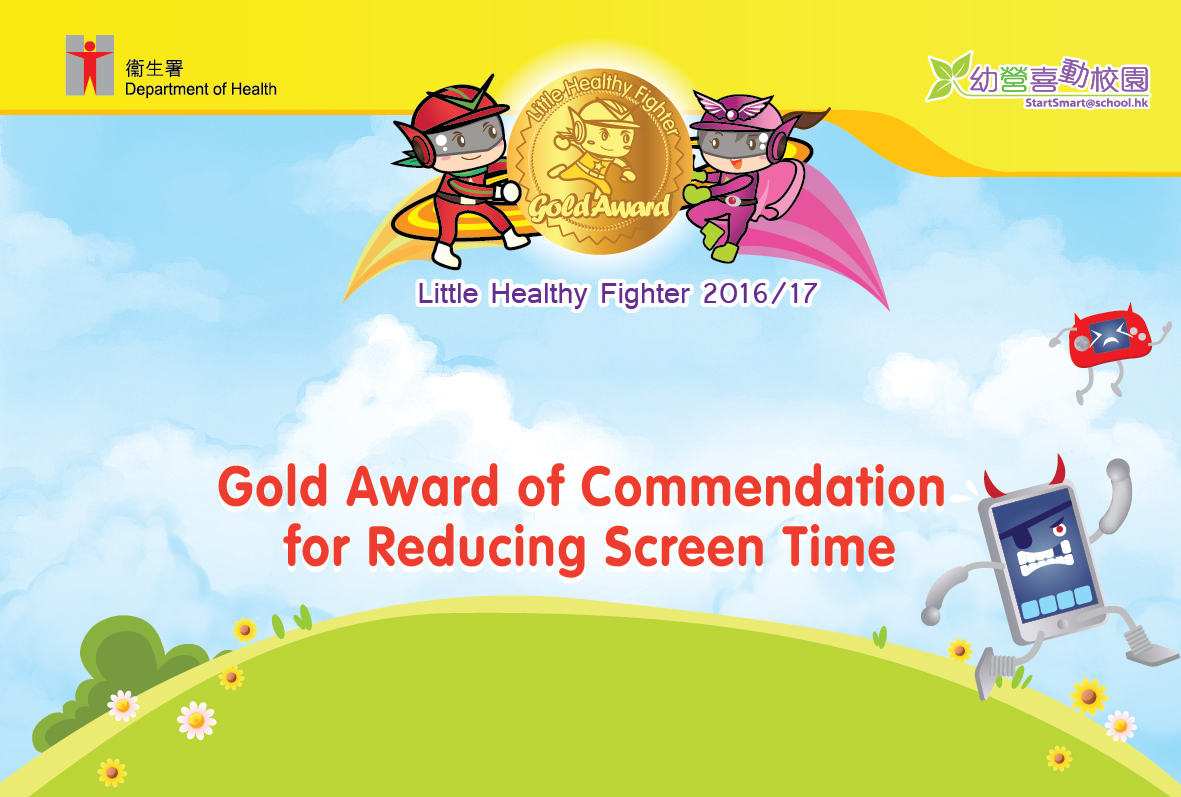Gold Award of Commendation for Reducing Screen Time