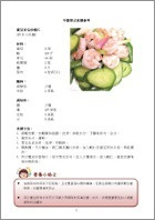 Lunch Recipes for Pre-school Children (Chinese Version Only)