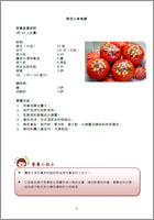 Fun Recipes for Pre-school Children (Chinese Version Only)