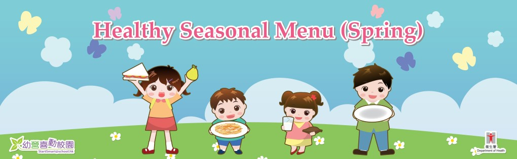 Healthy Seasonal Menu (Spring)
