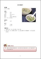 Soup Recipes for Pre-school Children (Chinese Version Only)