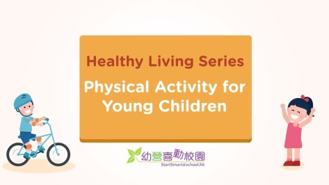 Healthy Living Series - Physical Activity for Young Children