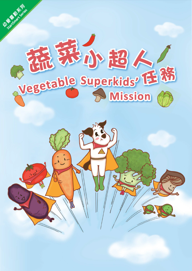 Vegetable Superkids' Mission